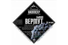 """Набор трав и специй """"Вермут Бьянко"""""""