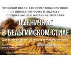 Зерновой набор Пшеничное в Бельгийском стиле от Фомы Менделеева