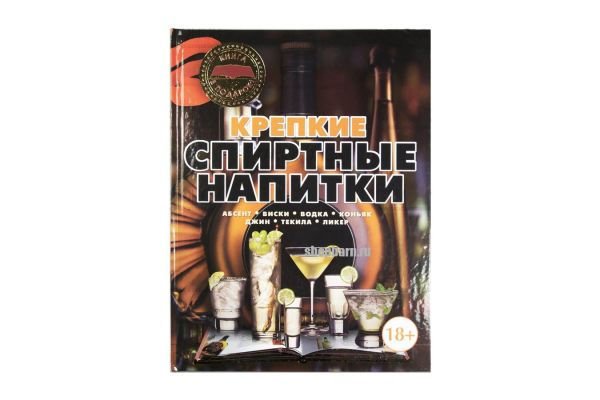 Книга Крепкие спиртные напитки (Бортник О.И.)